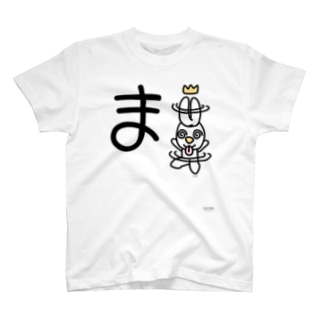 デカ文字わんこ「ま」 T-shirts