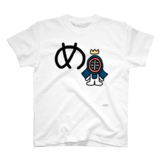デカ文字わんこ「め」 T-shirts