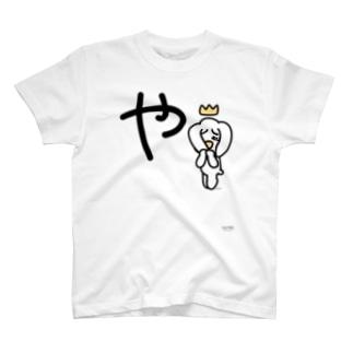 デカ文字わんこ「や」 T-shirts