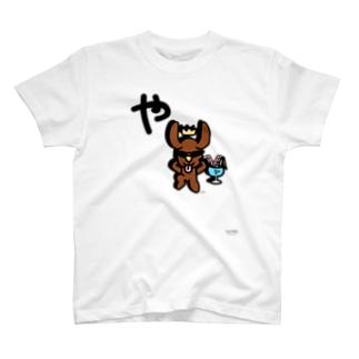 デカ文字わんこ「ゃ」 T-shirts