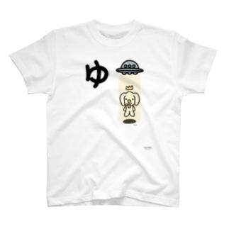 デカ文字わんこ「ゅ」 T-shirts
