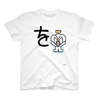 デカ文字わんこ「を」 T-shirts