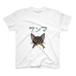サンマがぶがぶ… T-shirts