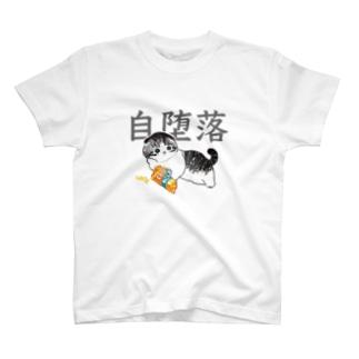 じだらくにゃんこ T-shirts