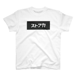 ストアカ Tシャツ T-shirts