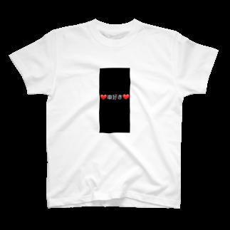 青森県産タイプゴールド@はてなブログの車好きカバー T-shirts