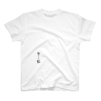 なんてこった T-shirts