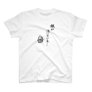 銀が泣いている T-shirts