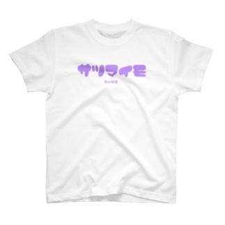サツマイモ T-shirts