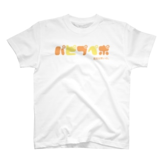 パピプペポ T-shirts