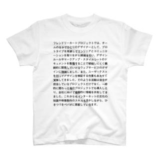 シニアデザイナとしてふさわしい理由 T-shirts