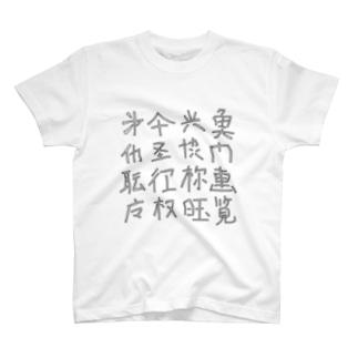 略字(Ryakugo) T-shirts