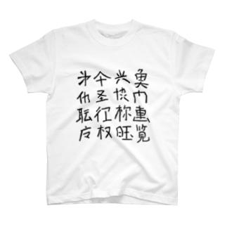 略字(Ryakuji)black T-shirts