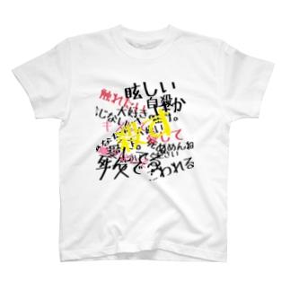 病み系girl T-shirts