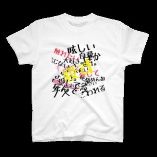 サトウ モエの病み系girl T-shirts