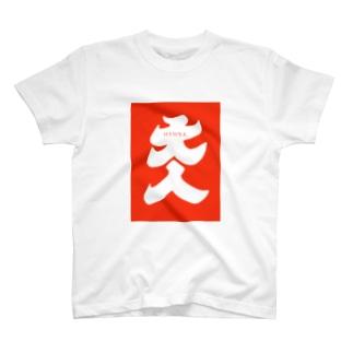 大人 OTONA T-shirts