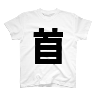 首Tシャツ T-shirts