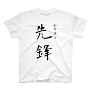 剣道 先鋒 T-shirts