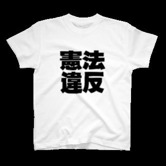 AAAstarsの憲法違反ー 黒 T-shirts