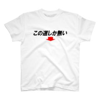この道しかない→横 T-shirts