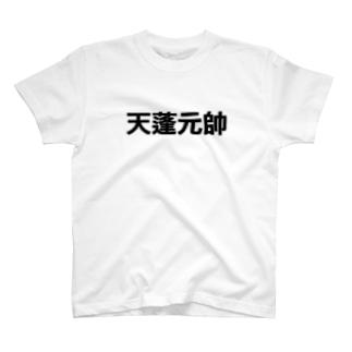 天蓬元帥(てんぽうげんすい)シャツ T-shirts