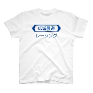 広域農道レーシング T-shirts