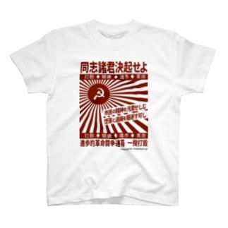 進歩的革命闘争連帯一揆打毀 T-shirts