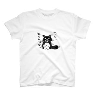 しゃくれたぬき T-shirts