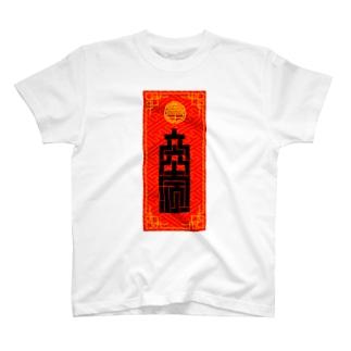六六大順 T-shirts