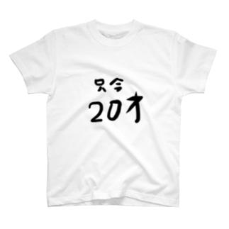 只今20才 T-shirts