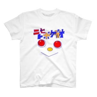 ニセトボケガオ T-shirts