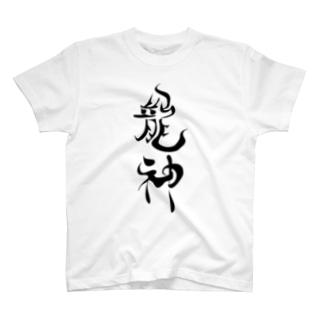 龍神さまっす T-shirts