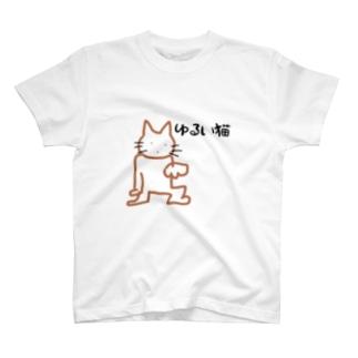 ゆるい猫ちゃん。 T-shirts