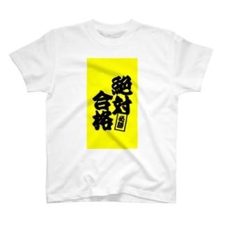 絶対合格Tシャツ② T-shirts