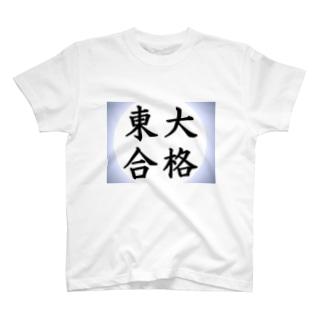 東大合格Tシャツ T-shirts