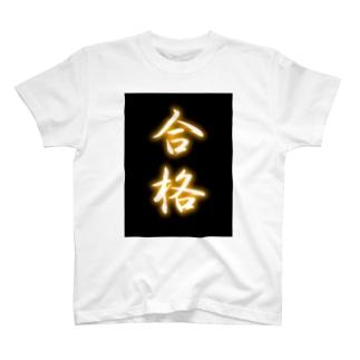 合格Tシャツ T-shirts