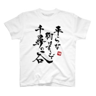 平らな胸はまるで千尋の谷 T-shirts
