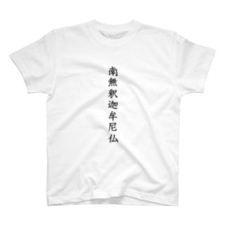南無釈迦牟尼仏(黒字) T-shirts
