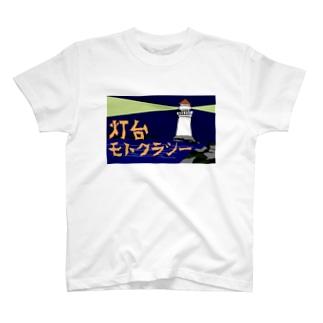 灯台モトクラシー T-shirts