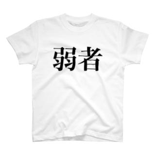 弱者 T-shirts