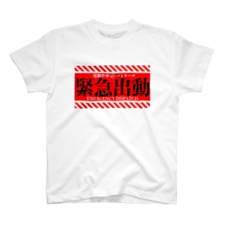 電脳チャイナパトロール(緊急出動) T-shirts