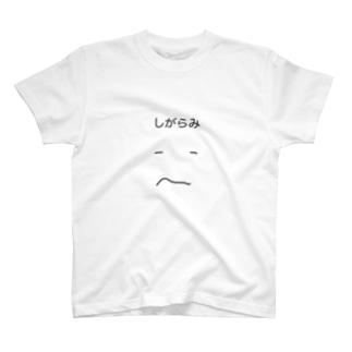 しがらみくん T-shirts