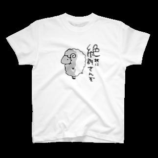 狐中天の絶許 T-shirts