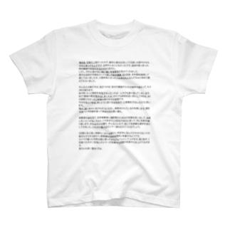 ポエマーパートTシャツ 中東2015Summer T-shirts