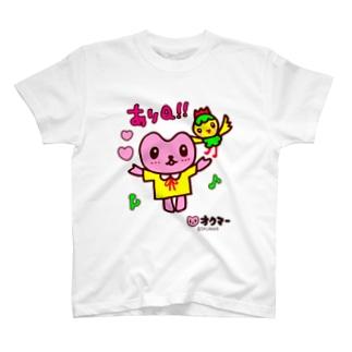 ありQ! T-shirts
