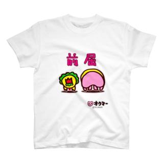 前屈 T-shirts