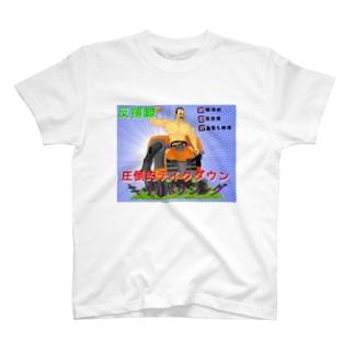 キックボクシング T-shirts