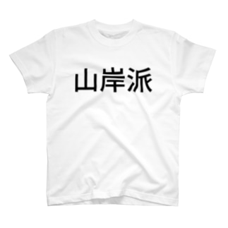 山岸派 T-shirts