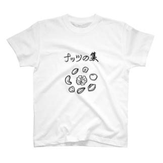 ナッツの集 T-shirts