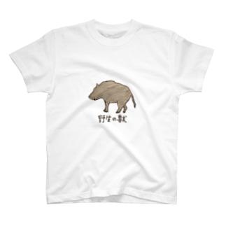 野生の獣くん T-shirts